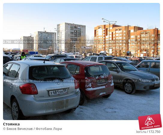Стоянка, фото № 172750, снято 22 декабря 2007 г. (c) Бяков Вячеслав / Фотобанк Лори