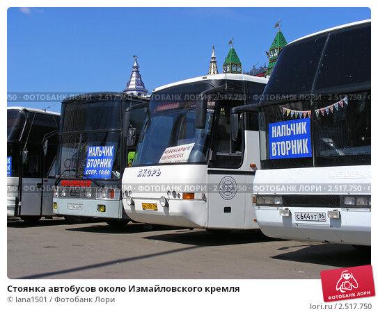 Купить «Стоянка автобусов около Измайловского кремля», эксклюзивное фото № 2517750, снято 24 апреля 2011 г. (c) lana1501 / Фотобанк Лори