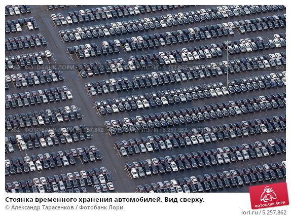 Купить «Стоянка временного хранения автомобилей. Вид сверху.», эксклюзивное фото № 5257862, снято 10 ноября 2013 г. (c) Александр Тарасенков / Фотобанк Лори