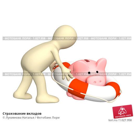 Купить «Страхование вкладов», иллюстрация № 1027958 (c) Лукиянова Наталья / Фотобанк Лори