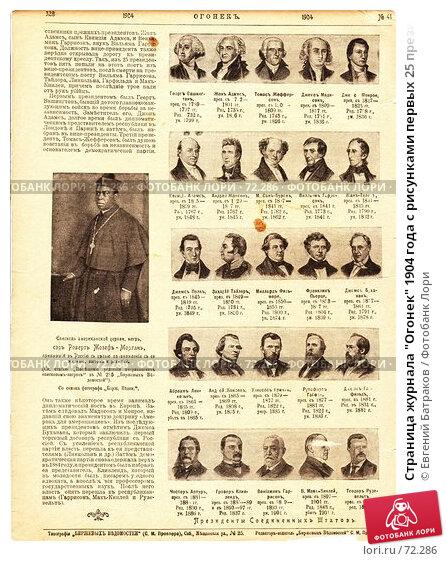 """Страница журнала """"Огонек"""" 1904 года с рисунками первых 25 президентов США, фото № 72286, снято 30 апреля 2017 г. (c) Евгений Батраков / Фотобанк Лори"""