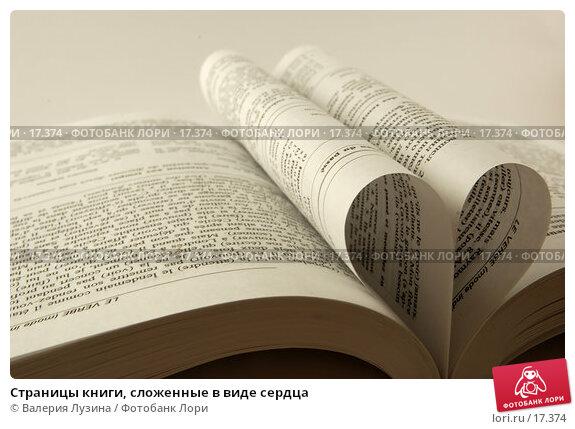 Страницы книги, сложенные в виде сердца, фото № 17374, снято 15 января 2007 г. (c) Валерия Потапова / Фотобанк Лори