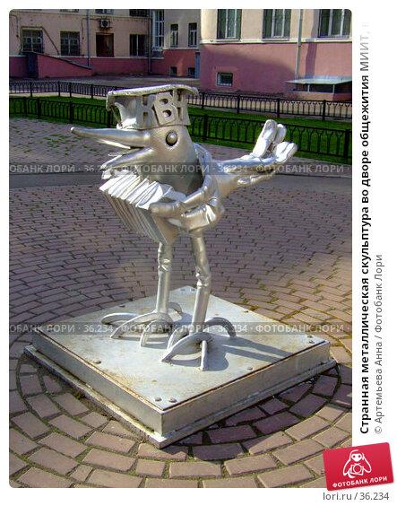 Странная металлическая скульптура во дворе общежития МИИТ, в Москве, фото № 36234, снято 12 января 2006 г. (c) Артемьева Анна / Фотобанк Лори