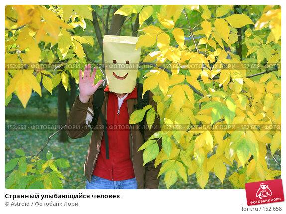 Странный улыбающийся человек, фото № 152658, снято 30 сентября 2007 г. (c) Astroid / Фотобанк Лори