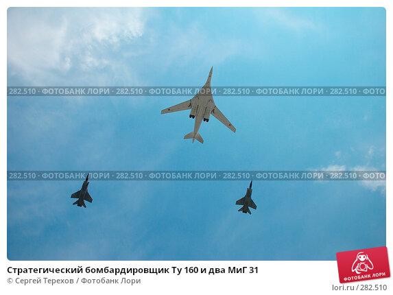 Стратегический бомбардировщик Ту 160 и два МиГ 31, фото № 282510, снято 9 мая 2008 г. (c) Сергей Терехов / Фотобанк Лори