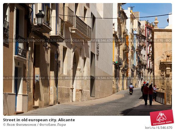 Купить «Street in old european city. Alicante», фото № 6546670, снято 14 апреля 2014 г. (c) Яков Филимонов / Фотобанк Лори