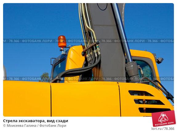 Стрела экскаватора, вид сзади, фото № 78366, снято 16 сентября 2006 г. (c) Моисеева Галина / Фотобанк Лори