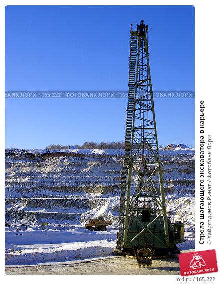 Стрела шагающего экскаватора в карьере, фото № 165222, снято 28 декабря 2007 г. (c) Хайрятдинов Ринат / Фотобанк Лори