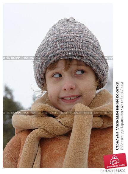 Стрельба глазками юной кокетки, эксклюзивное фото № 154502, снято 23 октября 2016 г. (c) Александр Тараканов / Фотобанк Лори