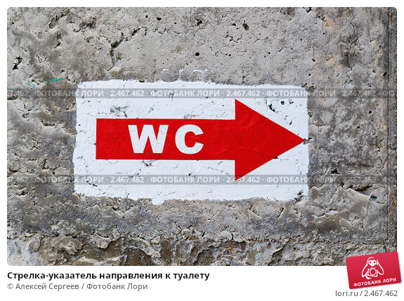 Купить «Стрелка-указатель направления к туалету», фото № 2467462, снято 27 июня 2010 г. (c) Алексей Сергеев / Фотобанк Лори