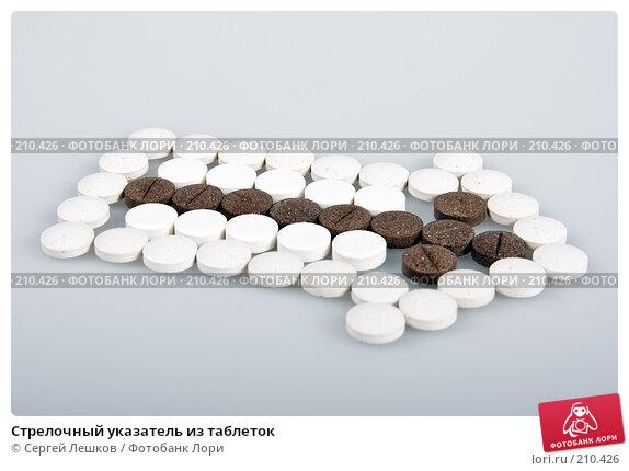 Стрелочный указатель из таблеток, фото № 210426, снято 25 ноября 2007 г. (c) Сергей Лешков / Фотобанк Лори