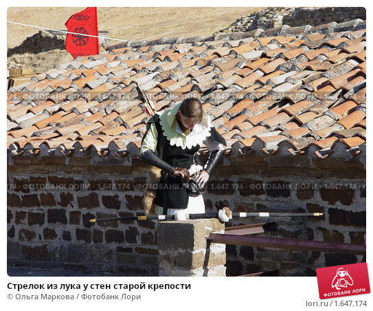 Стрелок из лука у стен старой крепости (2007 год). Редакционное фото, фотограф Ольга Маркова / Фотобанк Лори