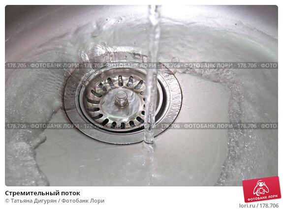 Купить «Стремительный поток», фото № 178706, снято 18 января 2008 г. (c) Татьяна Дигурян / Фотобанк Лори