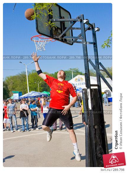 Стритбол, фото № 289798, снято 17 мая 2008 г. (c) Иван Сазыкин / Фотобанк Лори