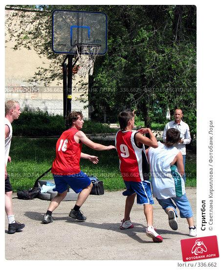 Стритбол, фото № 336662, снято 27 июня 2008 г. (c) Светлана Кириллова / Фотобанк Лори