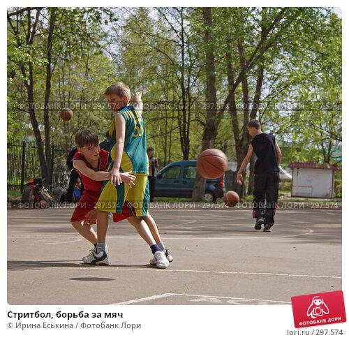 Стритбол, борьба за мяч, фото № 297574, снято 9 мая 2008 г. (c) Ирина Еськина / Фотобанк Лори