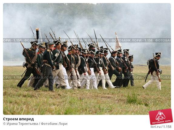 Строем вперед, эксклюзивное фото № 1158, снято 4 сентября 2005 г. (c) Ирина Терентьева / Фотобанк Лори