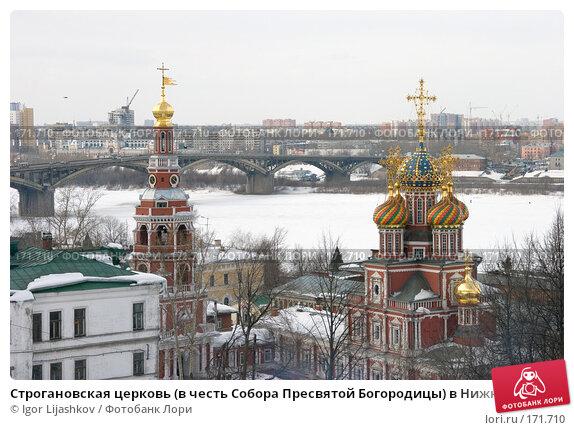 Строгановская церковь (в честь Собора Пресвятой Богородицы) в Нижнем Новгороде, фото № 171710, снято 13 сентября 2004 г. (c) Igor Lijashkov / Фотобанк Лори
