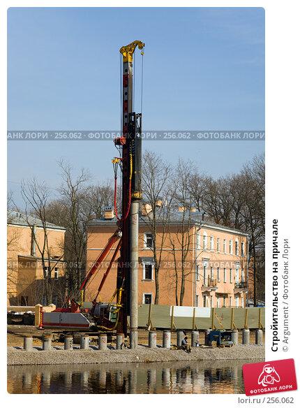 Стройительство на причале, фото № 256062, снято 5 апреля 2008 г. (c) Argument / Фотобанк Лори
