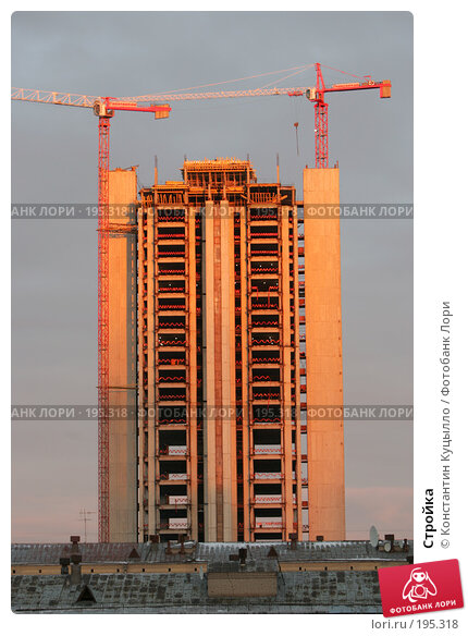 Стройка, фото № 195318, снято 30 января 2008 г. (c) Константин Куцылло / Фотобанк Лори