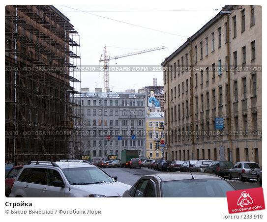 Стройка, фото № 233910, снято 29 февраля 2008 г. (c) Бяков Вячеслав / Фотобанк Лори
