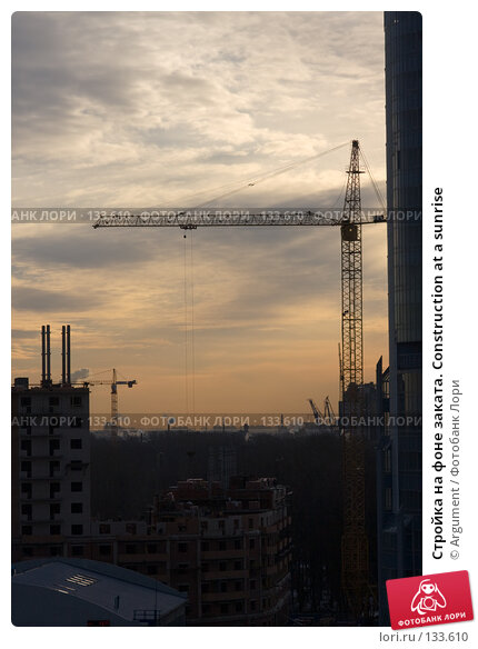 Стройка на фоне заката. Construction at a sunrise, фото № 133610, снято 20 ноября 2007 г. (c) Argument / Фотобанк Лори