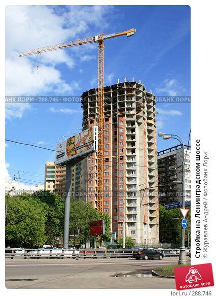 Стройка на Ленинградском шоссе, фото № 288746, снято 17 мая 2008 г. (c) Журавлев Андрей / Фотобанк Лори