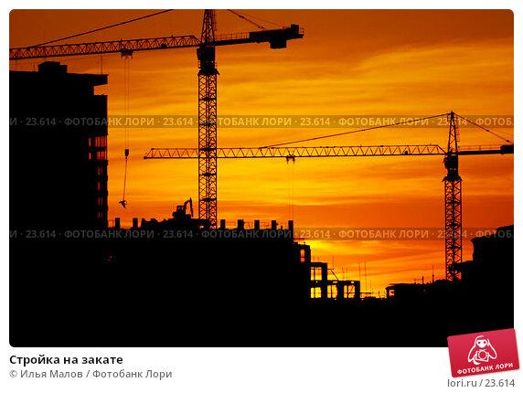 Стройка на закате, фото № 23614, снято 20 июня 2006 г. (c) Илья Малов / Фотобанк Лори