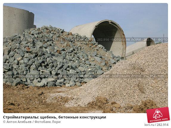 Стройматериалы: щебень, бетонные конструкции, фото № 282914, снято 30 апреля 2008 г. (c) Антон Алябьев / Фотобанк Лори