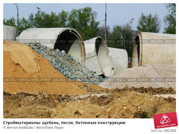Стройматериалы: щебень, песок, бетонные конструкции, фото № 282902, снято 30 апреля 2008 г. (c) Антон Алябьев / Фотобанк Лори