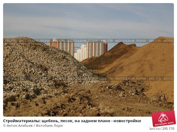 Стройматериалы: щебень, песок, на заднем плане - новостройки, фото № 295170, снято 30 апреля 2008 г. (c) Антон Алябьев / Фотобанк Лори