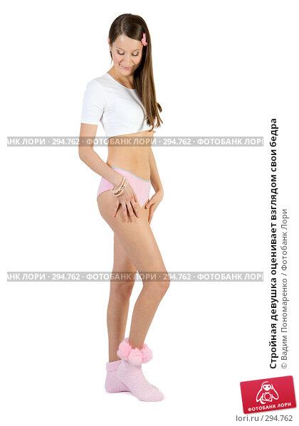 Стройная девушка оценивает взглядом свои бедра, фото № 294762, снято 22 сентября 2007 г. (c) Вадим Пономаренко / Фотобанк Лори
