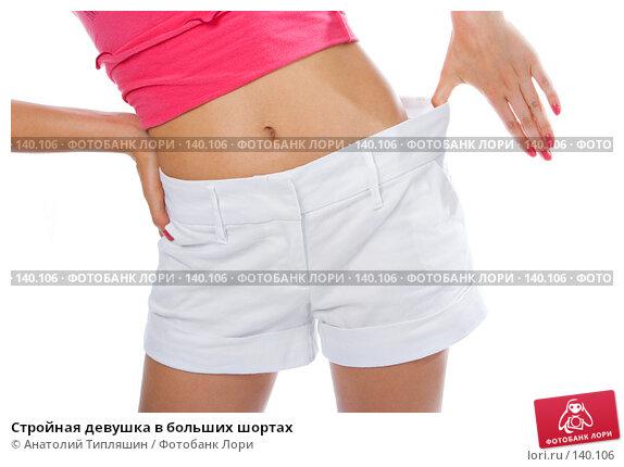 Стройная девушка в больших шортах, фото № 140106, снято 24 июля 2007 г. (c) Анатолий Типляшин / Фотобанк Лори
