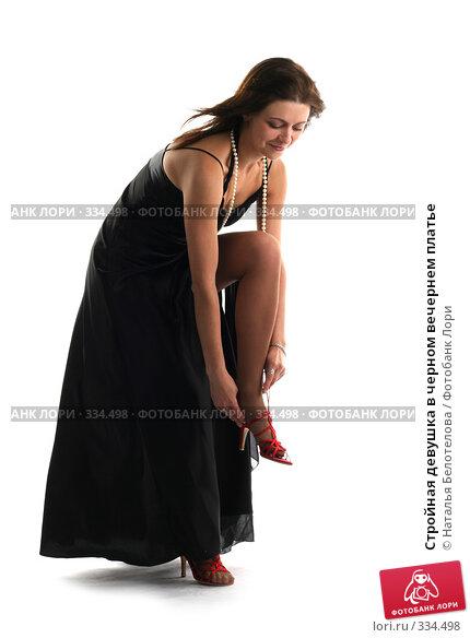 Стройная девушка в черном вечернем платье, фото № 334498, снято 31 мая 2008 г. (c) Наталья Белотелова / Фотобанк Лори