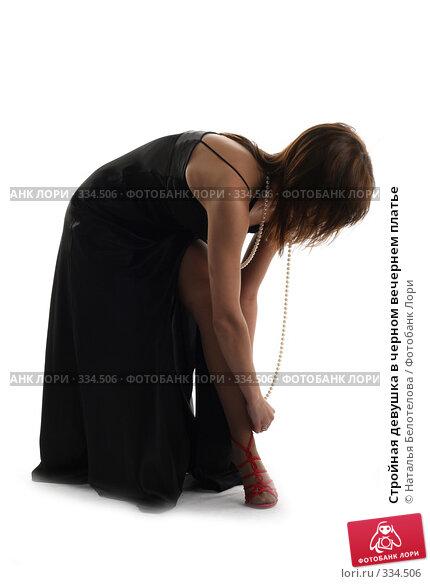 Стройная девушка в черном вечернем платье, фото № 334506, снято 31 мая 2008 г. (c) Наталья Белотелова / Фотобанк Лори