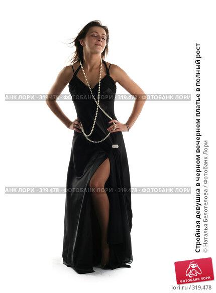 Стройная девушка в черном вечернем платье в полный рост, фото № 319478, снято 31 мая 2008 г. (c) Наталья Белотелова / Фотобанк Лори
