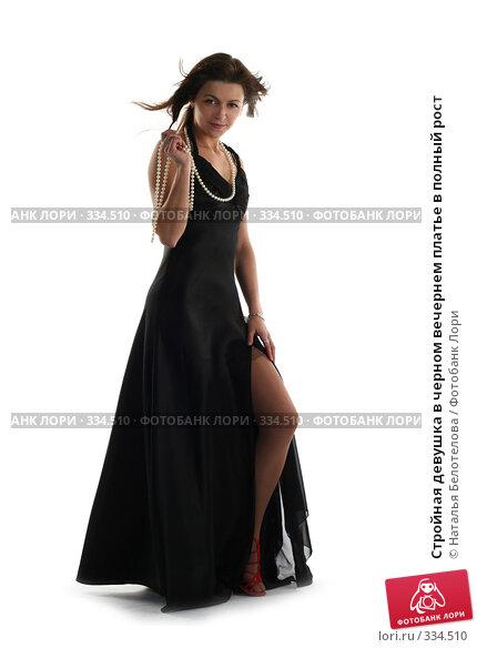 Стройная девушка в черном вечернем платье в полный рост, фото № 334510, снято 31 мая 2008 г. (c) Наталья Белотелова / Фотобанк Лори