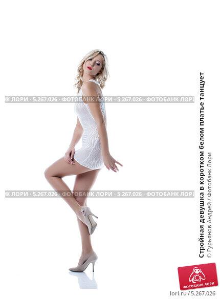Танцует в коротком белом платье