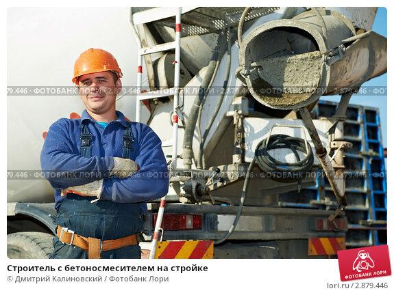 Купить «Строитель с бетоносмесителем на стройке», фото № 2879446, снято 22 апреля 2019 г. (c) Дмитрий Калиновский / Фотобанк Лори