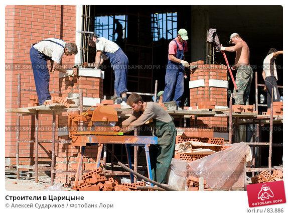Строители в Царицыне, фото № 83886, снято 9 августа 2007 г. (c) Алексей Судариков / Фотобанк Лори