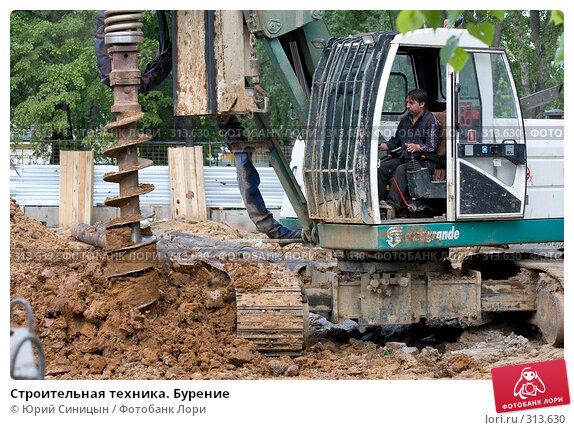 Строительная техника. Бурение, фото № 313630, снято 30 мая 2008 г. (c) Юрий Синицын / Фотобанк Лори