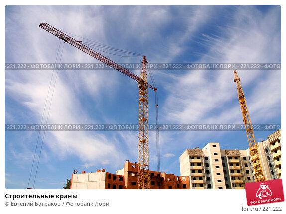 Строительные краны, фото № 221222, снято 20 августа 2007 г. (c) Евгений Батраков / Фотобанк Лори