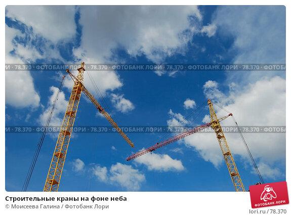 Купить «Строительные краны на фоне неба», фото № 78370, снято 23 августа 2006 г. (c) Моисеева Галина / Фотобанк Лори