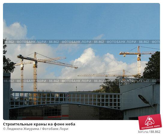 Строительные краны на фоне неба, фото № 88862, снято 28 апреля 2017 г. (c) Людмила Жмурина / Фотобанк Лори