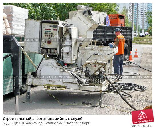 Строительный агрегат аварийных служб, фото № 83330, снято 24 июля 2007 г. (c) ДЕНЩИКОВ Александр Витальевич / Фотобанк Лори