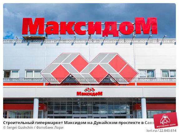Максидом Телефон Интернет Магазин Спб