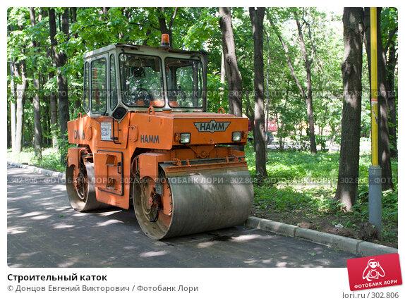 Строительный каток, фото № 302806, снято 29 мая 2008 г. (c) Донцов Евгений Викторович / Фотобанк Лори