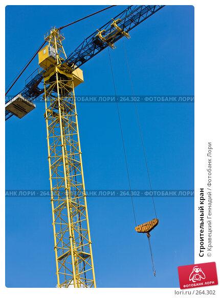 Строительный кран, фото № 264302, снято 26 апреля 2008 г. (c) Кравецкий Геннадий / Фотобанк Лори