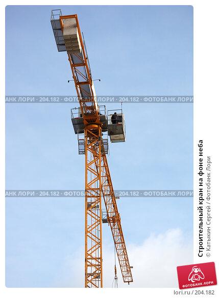 Строительный кран на фоне неба, фото № 204182, снято 16 февраля 2008 г. (c) Катыкин Сергей / Фотобанк Лори