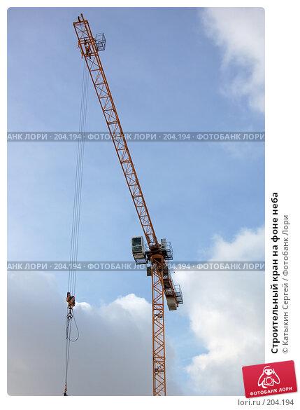 Строительный кран на фоне неба, фото № 204194, снято 16 февраля 2008 г. (c) Катыкин Сергей / Фотобанк Лори